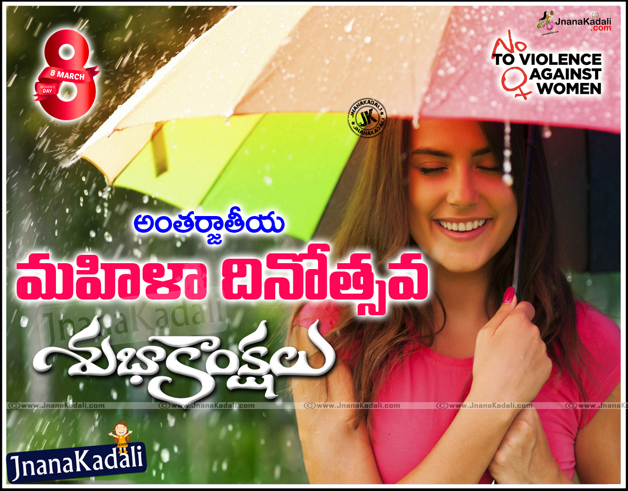 Womens Day Quotations And Greetings In Telugu Jnana Kadalicom
