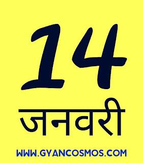14 जनवरी का इतिहास 14 January History in Hindi
