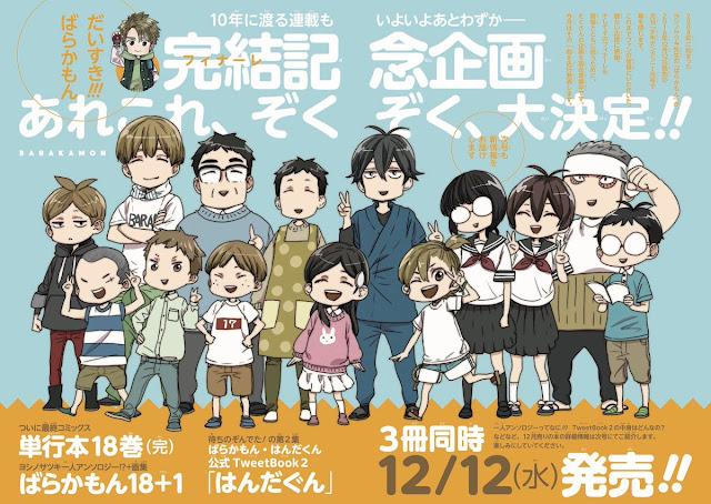 Manga 'Barakamon' Berakhir Setelah 10 Tahun Serialisasi