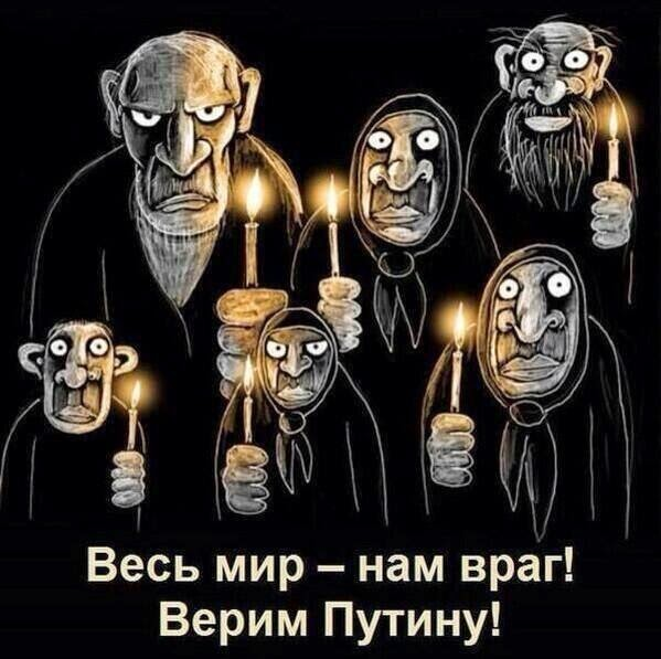 русские дегенераты