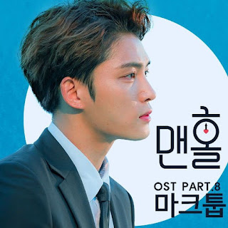 Download Mp3, [Single] Maktub - Manhole OST Part.8