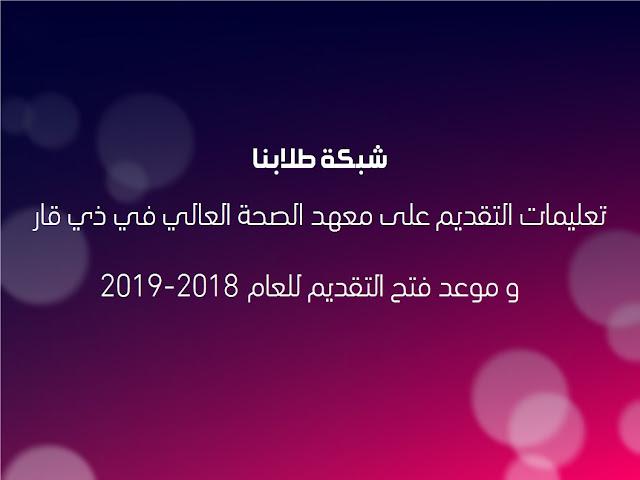 تعليمات التقديم على معهد الصحة العالي في ذي قار و موعد فتح التقديم للعام 2018-2019