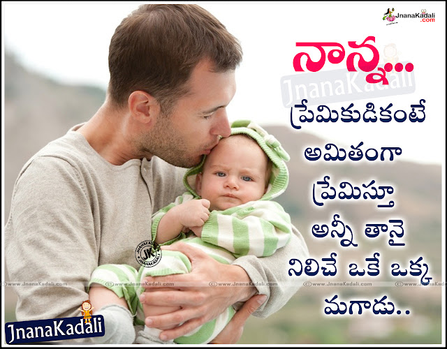 Best Telugu Father's Quotations with Photos,Telugu Daddy Quotations, Telugu Nanna Kavithalu, Telugu New Dad Quotations with Photos,Nanna prema kavithalu,ammananna telugu kavithalu,Happy Father's Day Quotes, Poems in Telugu, Nanna Kavithalu,This beautiful Father's Day Poem in Telugu language,nanna i love you kavithalu,telugu parents kavithalu,Best Telugu Father's Quotations with Photos, Telugu Daddy Quotations,father hd wallpapers,nanna hd wallpapers,father with cute child hd wallpapers,father with baby hd wallpapers in telugu