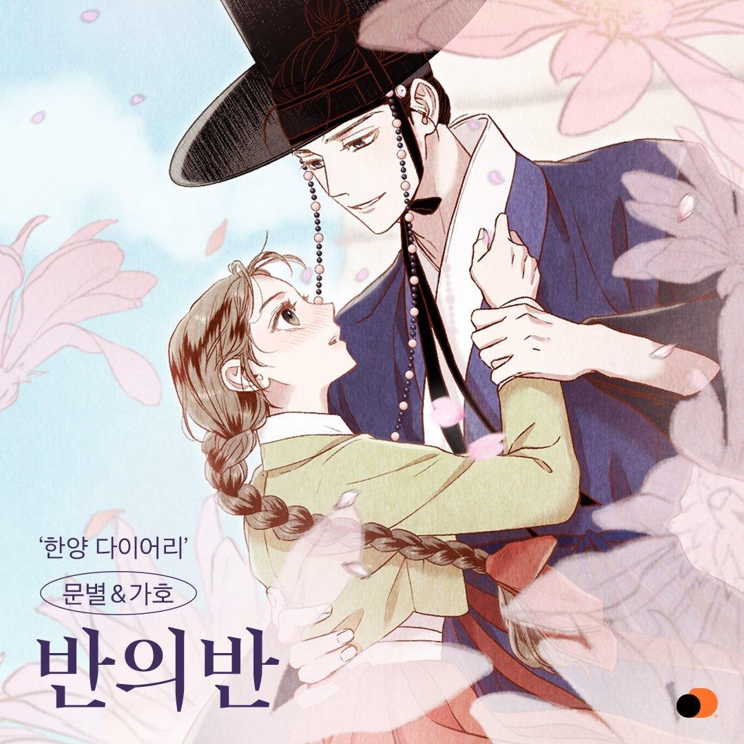 한양다이어리 OST Part.1