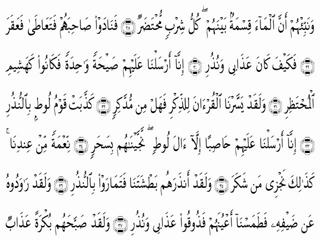 Teks Bacaan Surat Al Qamar Arab Latin dan Terjemahannya