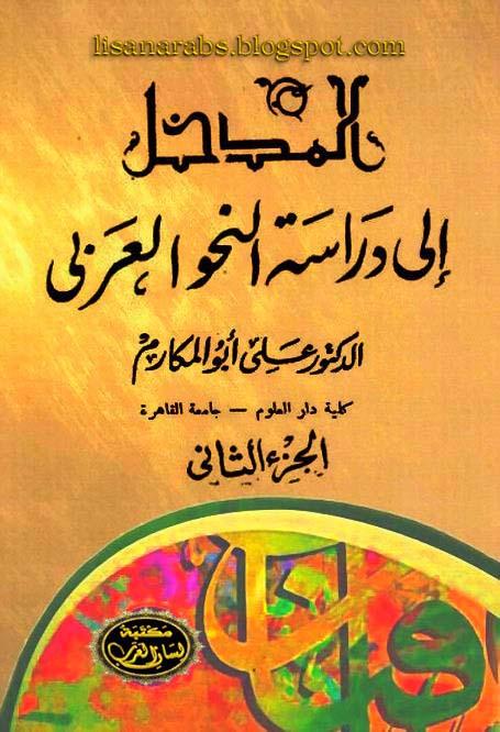 كتاب المدخل الى الثقافة الاسلامية pdf