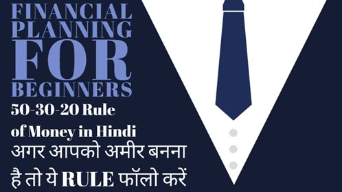 Financial Planning For Beginners - 50-30-20 Rule of Money in Hindi 2019