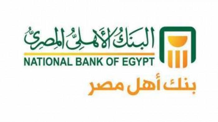 البنك الأهلي يطرح شهادة ذات عائد ثابت شهريًا وبفائدة غير مسبوقة