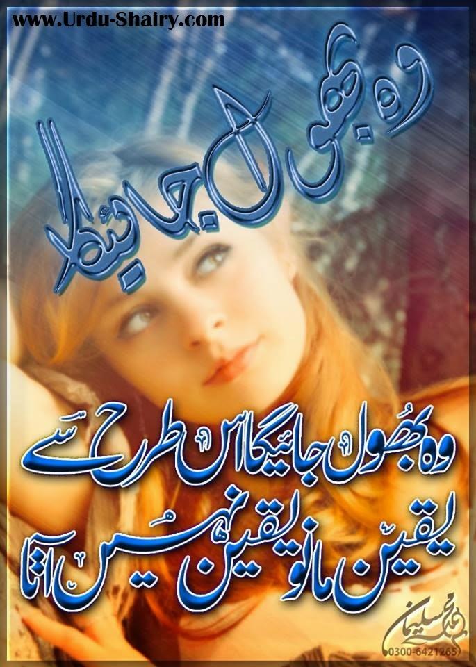 Urdu Poetry, Best Urdu Poetry-sad Shayari