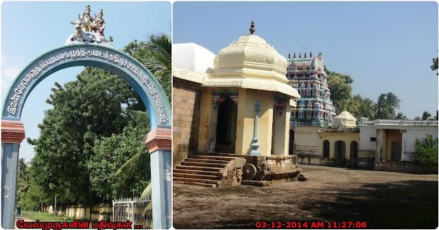 Rethina Sayavaneshwarar Temple