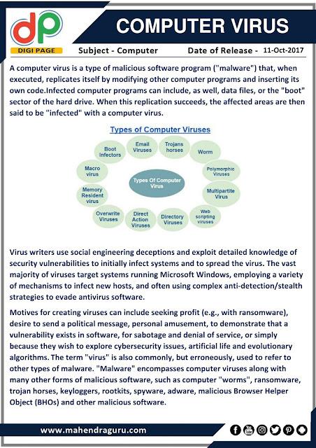 DP | Computer Virus | 11 - 10 - 17