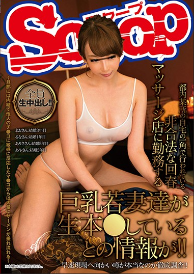 SCOP-436 Information Of A Busty Young Wife Who Has Been Living This ● Working In Illegal Rejuvenated Massage Shops That Have Been Made In The Corner Of His Home In Tokyo Somewhere Is! !Immediately Thorough Investigat
