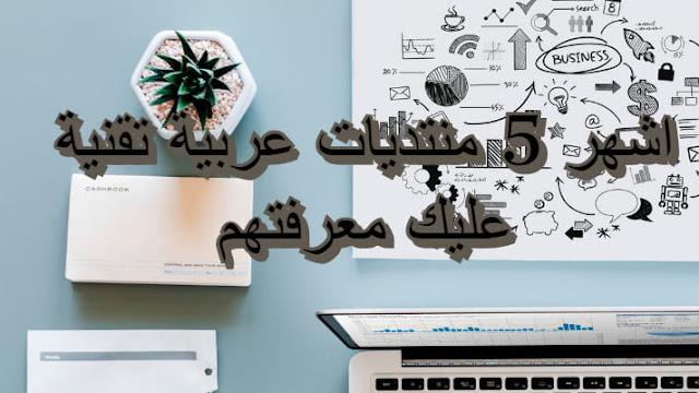 افضل منتديات عربية في مجال التقنية