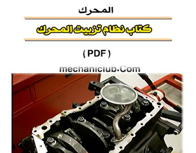 كتاب مفيد جدا يشرح نظام تزييت المحرك PDF