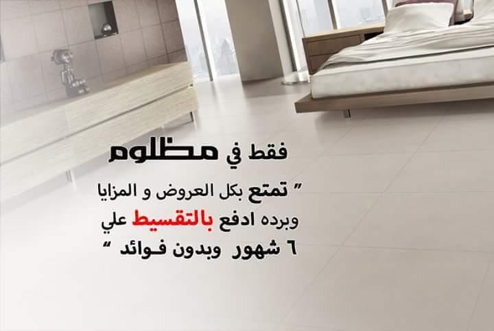 أسعار وتحفيضات سيراميك السلاب فى مصر 2018