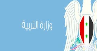 برنامج امتحان شهادة الثانوية العامة والشرعية والمهنية في سورية لدورة 2019 برنامج امتحان البكالوريا 2019 في سوريا