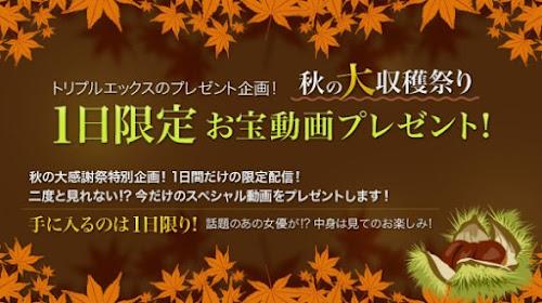 xxx-av 22181 秋の大収穫祭り 1日限定お宝動画プレゼント!vol.16