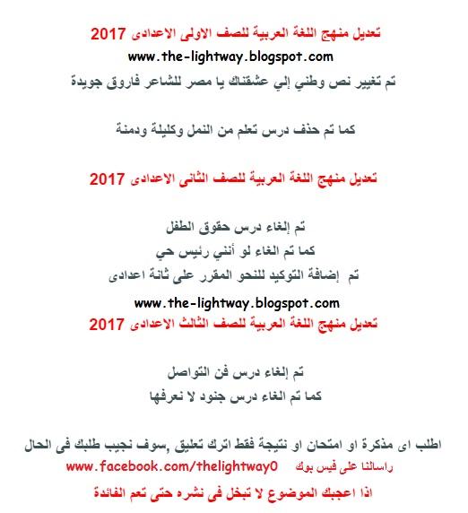 التعديل والمحذوف من منهج اللغة العربية المراحل التعليمية 2018