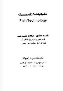 تحميل كتاب تكنولوجيا الأسماك PDF