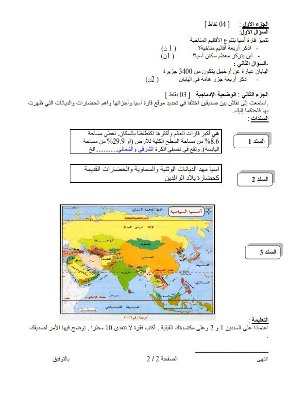 امتحان التاريخ والجغرافيا