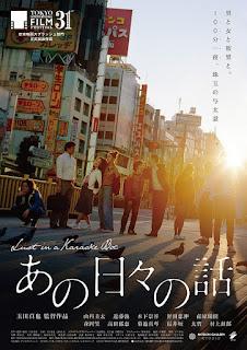 Download Lust in a Karaoke Box (Japan Movie)