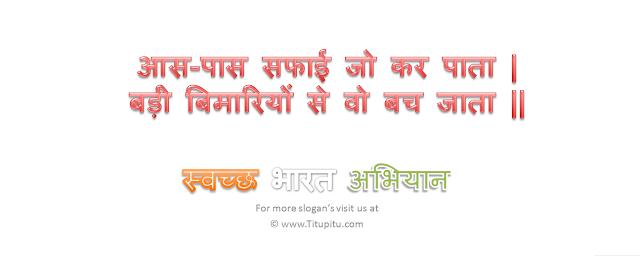 slogan on swachh bharat abhiyan in Hindi Font