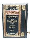 Kitab Mu'jamu Fiqhis Salaf 'Itrotan Wa Shohabatan Wa Tabi'in