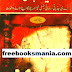 Aik Kahani novel by Inayatullah pdf download