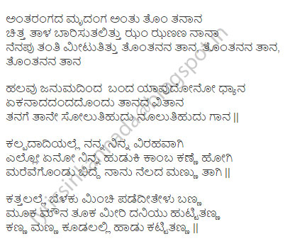 Antharangada Mrudanga lyrics in Kannada