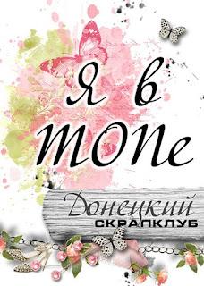 http://scrapclub-donetsk.blogspot.ru/2016/10/blog-post_10.html