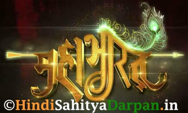 complete mahabharata story in hindi,Mahabharata story in hindi
