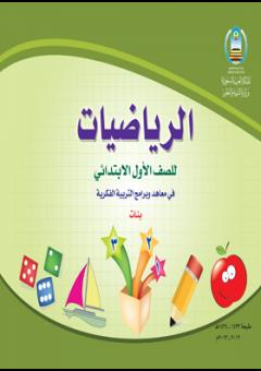 كتاب الوزارة في الرياضيات للصف الأول الإبتدائي الفصل الدراسي الأول والثاني 2020