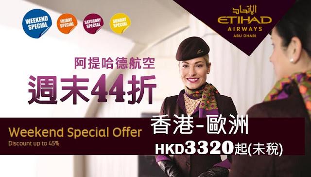 阿提哈德航空「週末優惠」香港飛意大利、法國、荷蘭、瑞士 來回機位HK$3320起,今日(3月4日)己開賣!