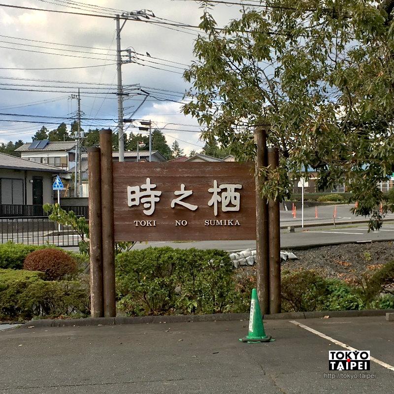 【時之栖】御殿場高原上 看得到富士山的渡假村