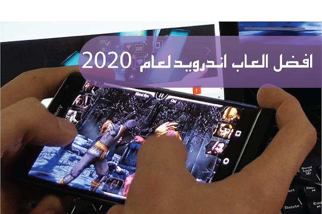 افضل العاب اندرويد android في 2020