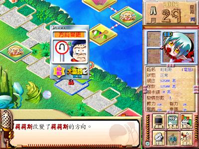 懷舊的兒時回憶益智遊戲,大富翁2:世界之旅繁體中文版!