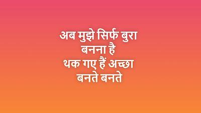 अब मुझे सिर्फ बुरा  बनना है attitude status in hindi