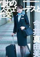 UFD-063 憧れのスチュワーデスと性交 今井真由美