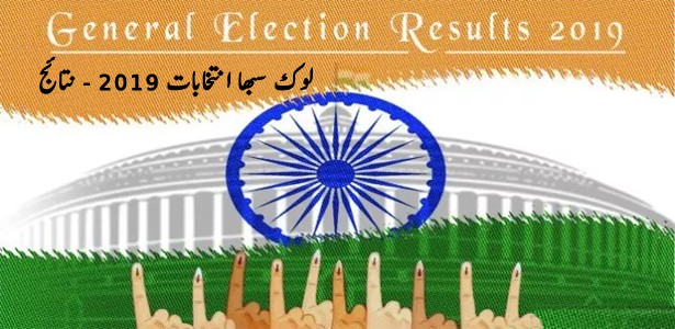 lok-sabha-elections-2019-results