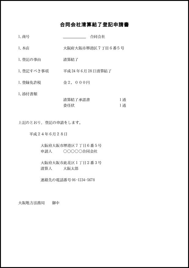 合同会社清算結了登記申請書 012