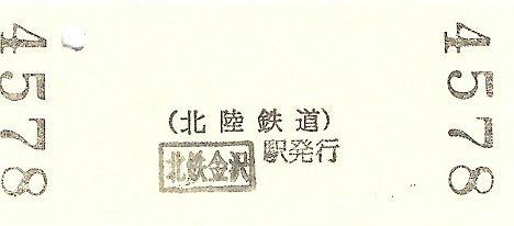 北陸鉄道 硬券入場券2 浅野川線北鉄金沢駅