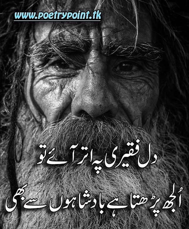 """2 lines sad urdu poetry"""" Dil faqeri per oter ae to """"//sad urdu poetry// poetry sms"""