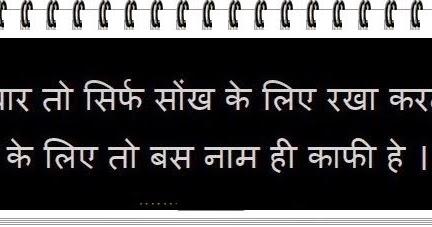 High attitude akad status in hindi   Status hindi, Status