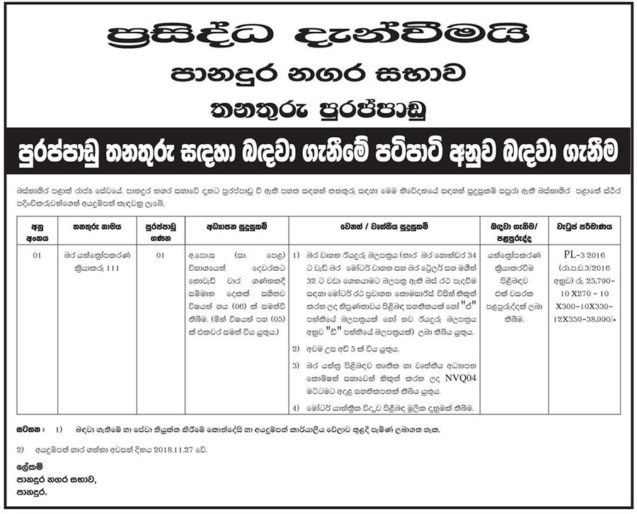 Government Jobs - Government Job Vacancies
