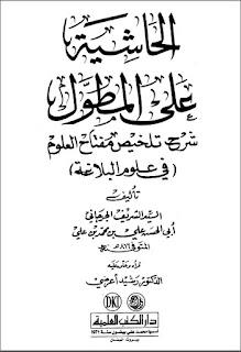 Download Kitab Hasyiyah Ala al-Muthawwal PDF