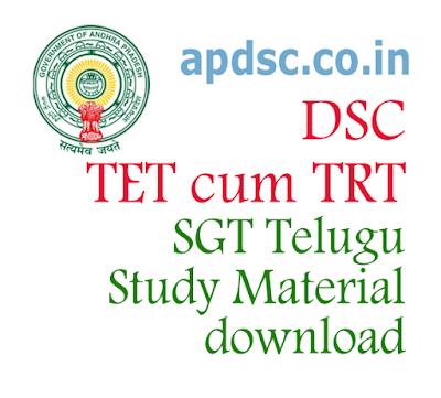 SGT Telugu study material