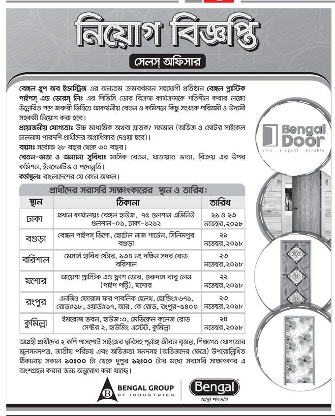 Bengal Plastic Pipe and Doors Limited Job Circular 2018