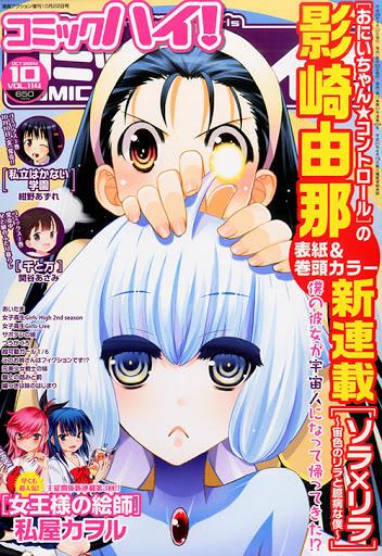 Sora x Rira – Sorairo no Lila to Okubyou na Boku – Truyện tranh