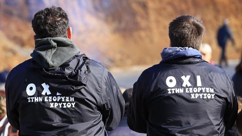 Κατηγορηματικά αντίθετη στην εξόρυξη χρυσού η ΠΣΕ ΣΥΡΙΖΑ Αν. Μακεδονίας - Θράκης