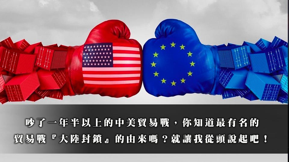 中國大陸,美國,貿易戰,拿破崙,法國,大陸封鎖,英國,俄國,法蘭西第三共和